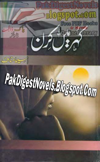 Kuhar Mein Kiran Novel By Seema Munaf Pdf Free Download