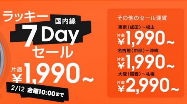 日本捷星「內陸航線」優惠,單程連稅HK$133/ TWD 565起,今早(2月5日)早上9點已開賣!