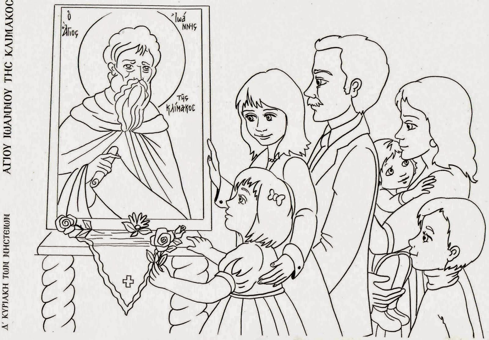 Holy Week Orthodox Coloring Icons