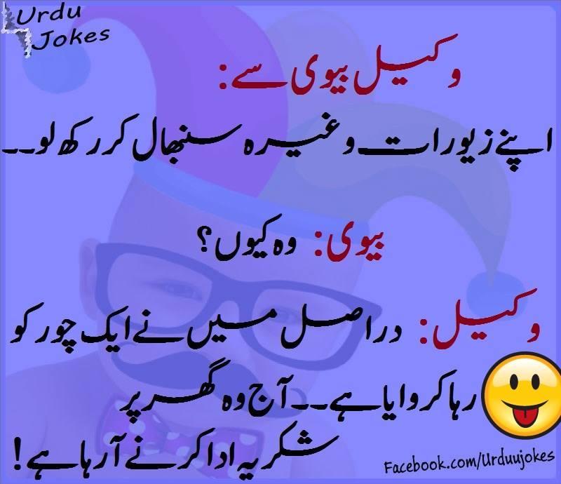 new urdu funny jokes   urdu cartoon jokes