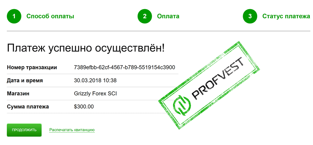 Депозит в Grizzly Forex