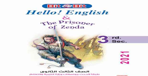 كتاب Bit by Bit لغة انجليزية للصف الثالث الثانوى منهج جديد 2021