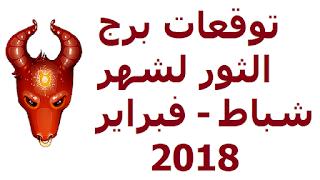 توقعات برج الثور لشهر شباط - فبراير  2018