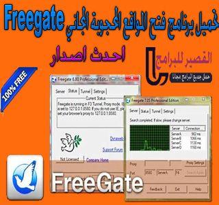 Freegate