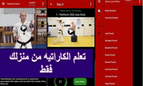 تطبيقات أندرويد مجانية لتعلم الكاراتيه