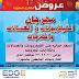 عروض الكترونيات البابطين الكويت حتى 23 نوفمبر 2017 التنزيلات السنوية