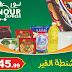 عروض هايبر نور شنطة رمضان وكرتونة رمضان Hyper Nour Offers 2018 حتى 17 مايو