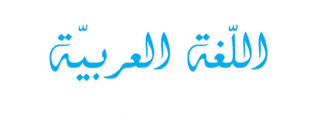 نماذج اسئلة واجابات مادة اللغة العربية من وزاره التربيه والتعليم للثانويه العامه 2018