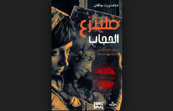 كتاب..فينزع الحجاب