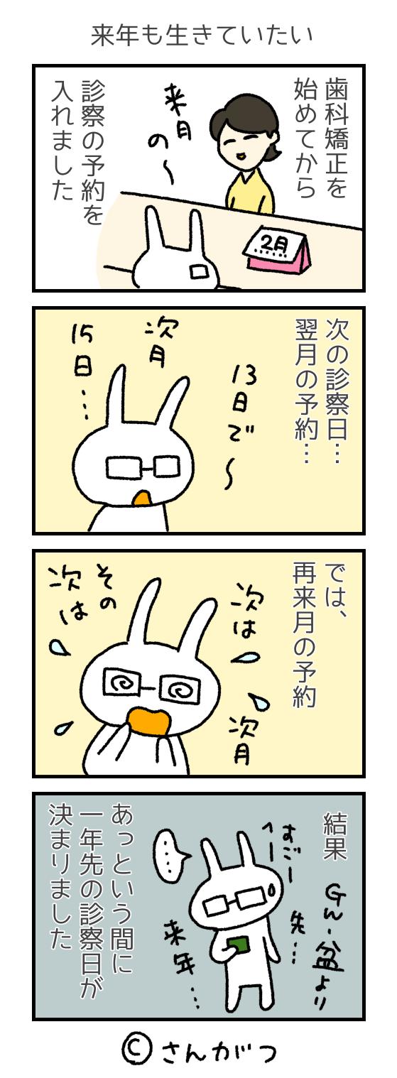 歯科矯正の漫画 14 長生きしないと編