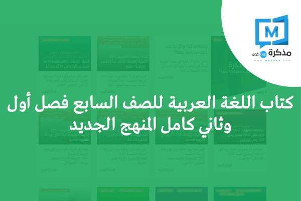كتاب اللغة العربية للصف السابع فصل أول وثاني كامل المنهج الجديد