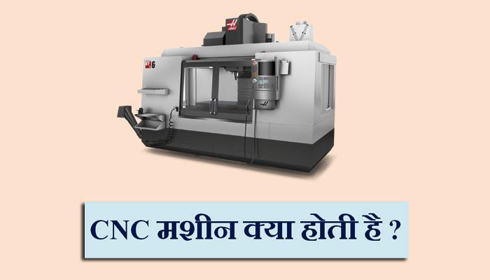 Full form of CNC in Hindi - सी.एन.सी क्या होता है?