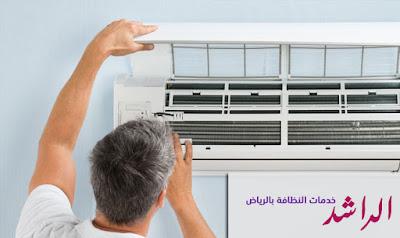 شركه تنظيف مكيفات في الرياض