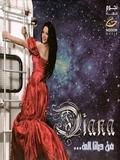 Diana Haddad-Min Diana Ela