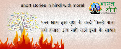 short hindi stories with moral values