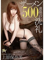 (Re-upload) DASD-205 ザーメン500連発の洗礼