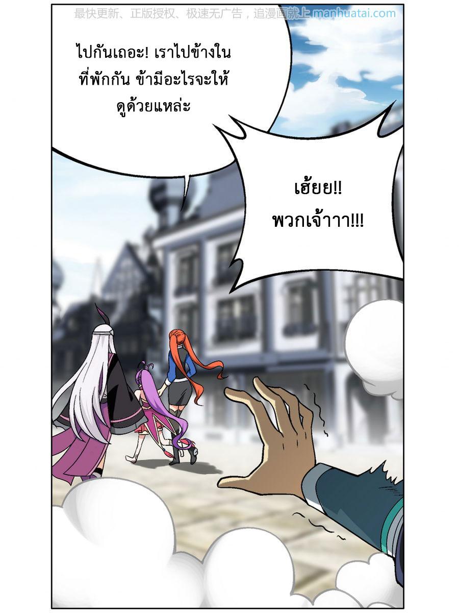 อ่านการ์ตูน Doupo Cangqiong 203 ภาพที่ 8