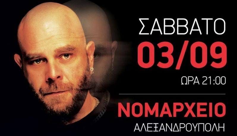 Συναυλία Stavento στην Αλεξανδρούπολη