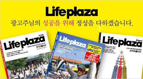 Tạp chí Hàn Quốc LIFE PLAZA
