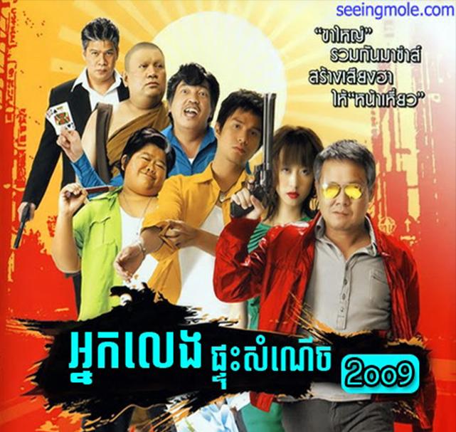 Thia Movies, Nak Leng Phtos SomNoch