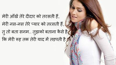 didar shayari in hindi images download new
