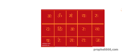 Yantra for enchanting all persons including sworn enemies