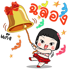 [Big Stickers] Khing Khing Celebration