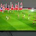 جديد : تطبيق فخامة لمشاهدة كل القنوات العربية المشفرة و المفتوحة بلا اشتراك و بدون قيود