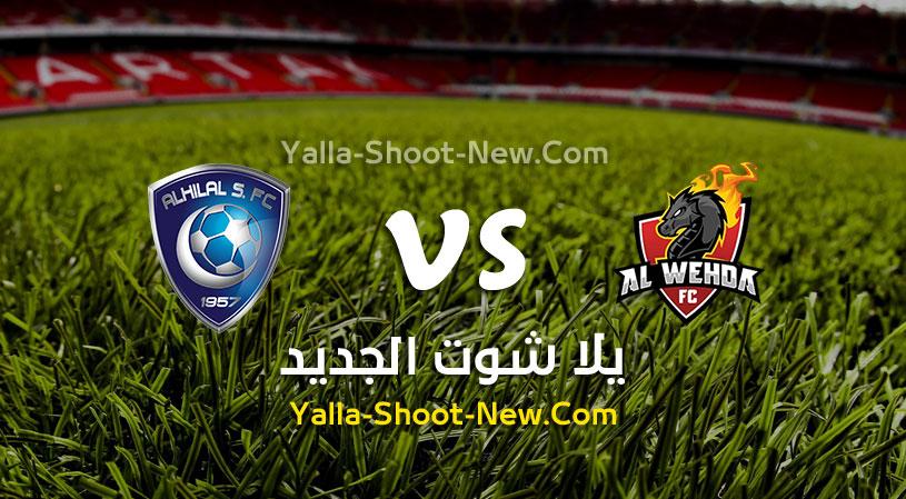 نتيجة مباراة الوحدة والهلال اليوم بتاريخ 04-09-2020 في الدوري السعودي