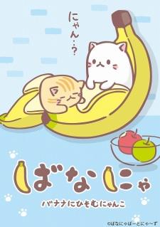 תוצאת תמונה עבור banania anime