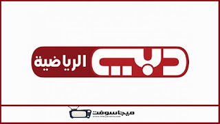 شاهد قناة دبي الرياضية الرابعة بث مباشر Dubai Sport 4 hd
