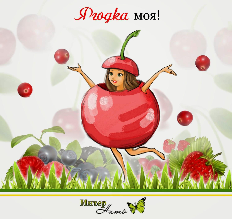открытки с ягодами на 45 лет обширные территории занимают