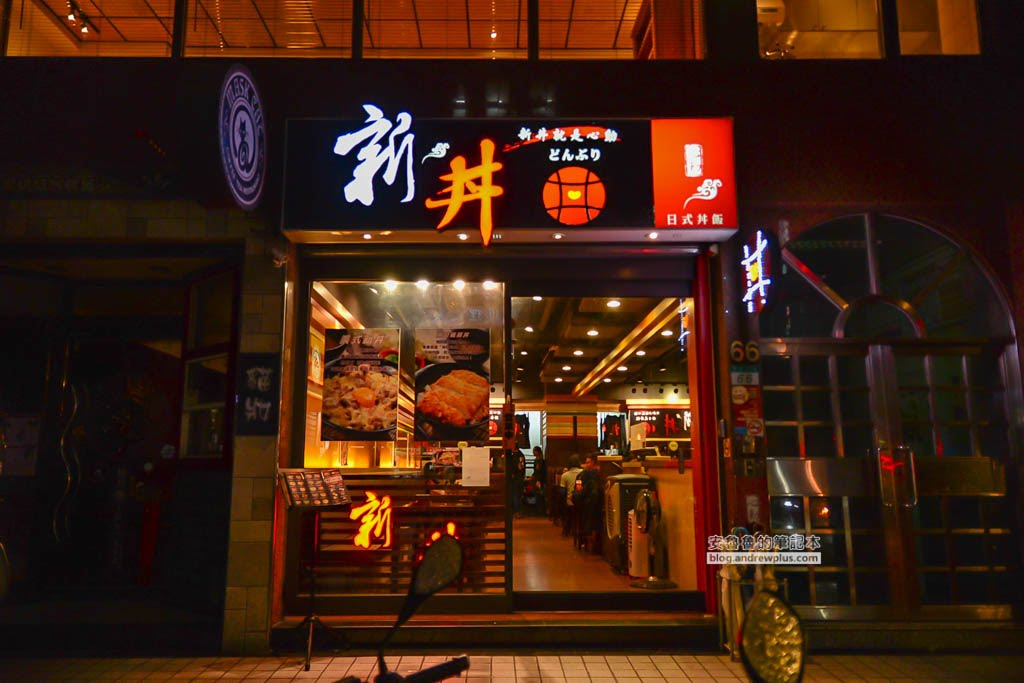 新丼,長安東路上丼飯,長安東路好吃丼飯,當代藝術館附近推薦餐廳