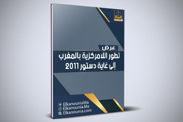 تطور اللامركزية بالمغرب إلى غاية دستور 2011 PDF