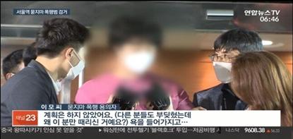 한놈만 걸리라는 식으로 어깨빵 치고다닌 서울역 폭행범