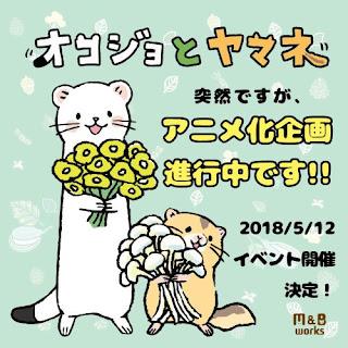 """Confirmada adaptación anime para """"Okojo to Yamane"""""""