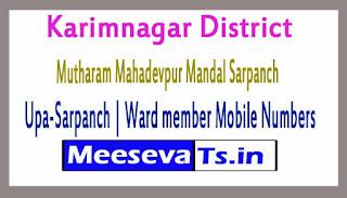 Mutharam Mahadevpur Mandal Sarpanch | Upa-Sarpanch | Ward member Mobile Numbers List Karimnagar District in Telangana State