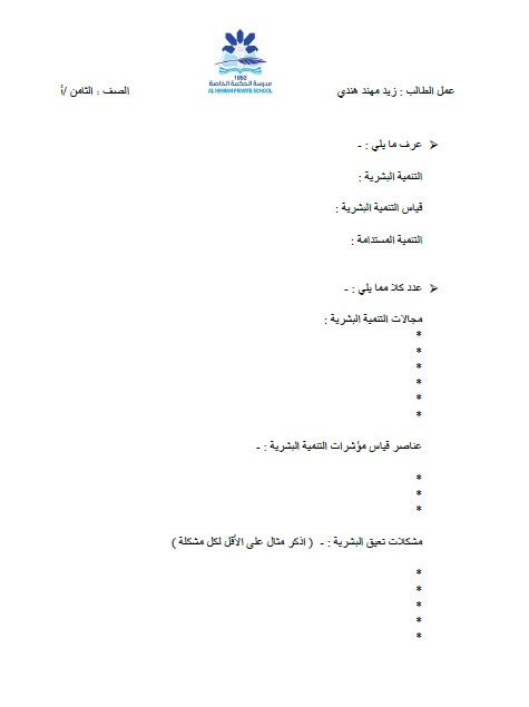 ورقة عمل درس التنمية البشرية في الدراسات الاجتماعية للصف الثامن