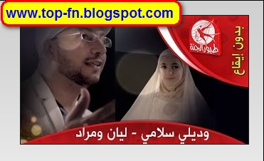 انشودة وديلي سلامي ليان سميح مراد شريف Mp3 فيديو كليب