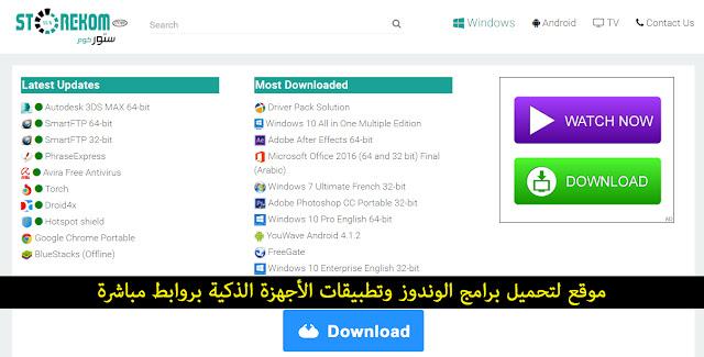 موقع لتحميل برامج الوندوز وتطبيقات الأجهزة الذكية بروابط مباشرة