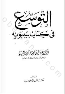 تحميل كتاب التوسع في كتاب سيبويه PDF