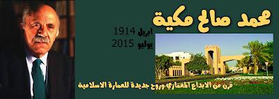 محمد صالح مكيه