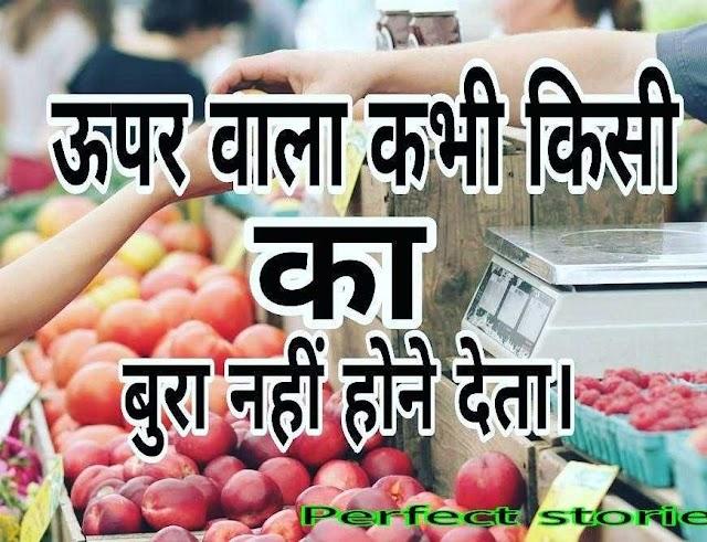 Short hindi stories with moral values-ऊपर वाले पर भरोसा रखो।