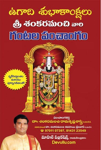 sankaramanchi panchangam | sankaramanchi ramakrishna sastry rasi phalalu | Dr.Sankaramanchi Rama Krishna Sastry