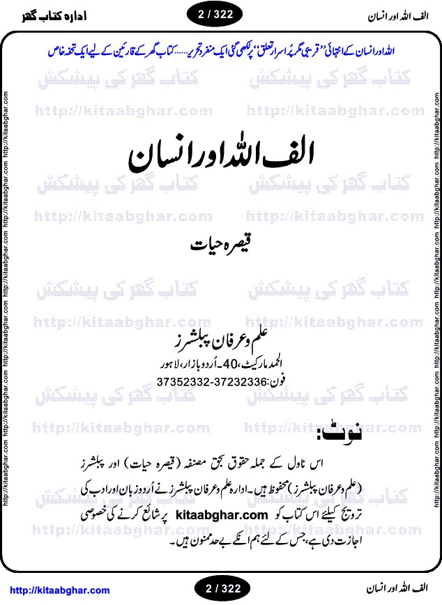 Hayat Syedna Yazeed Pdf - European Law In The Past And The