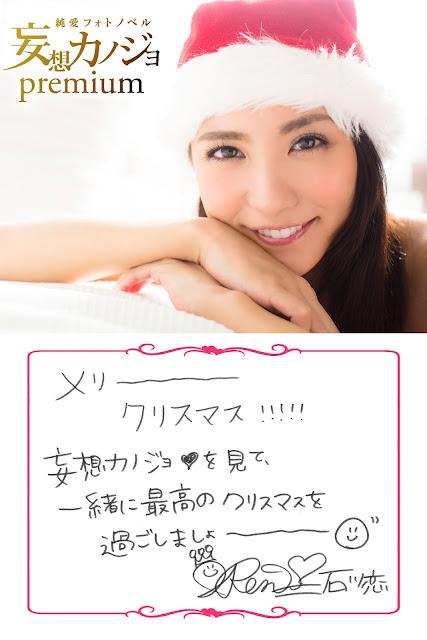 Ishikawa Ren 石川恋 All I Want for Christmas Is You 25