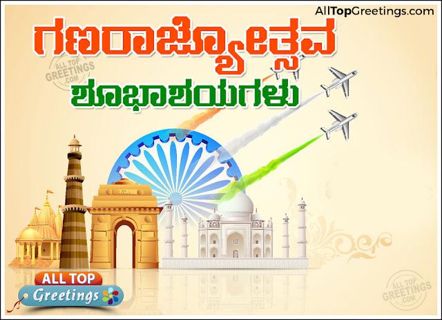Republic Day Kannada Speech : 26 January Speeches in Kannada 2018