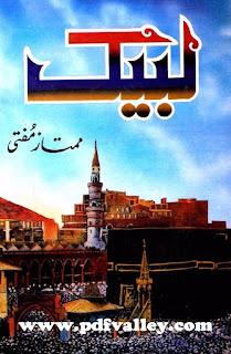 Labbaik by Mufti Mumtaz