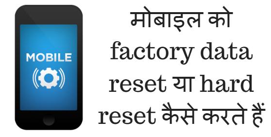 मोबाइल रिसेट या फॉर्मेट करने की पूरी जानकारी हिंदी में