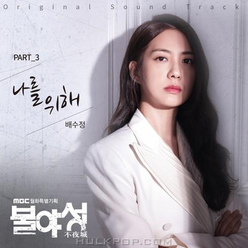 Pae Su Jung – Night Light OST Part.3